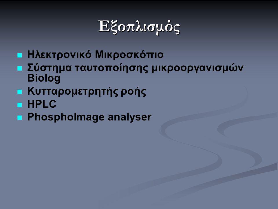 Εξοπλισμός Ηλεκτρονικό Μικροσκόπιο Σύστημα ταυτοποίησης μικροοργανισμών Biolog Κυτταρομετρητής ροής HPLC PhosphoImage analyser