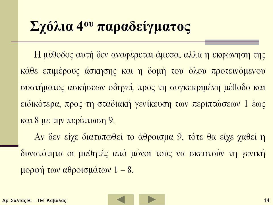 Δρ. Σάλτας Β. – ΤΕΙ Καβάλας 14 Σχόλια 4 ου παραδείγματος