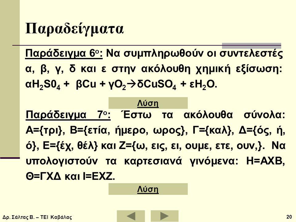 Δρ. Σάλτας Β. – ΤΕΙ Καβάλας 20 Παραδείγματα Παράδειγμα 6 ο : Παράδειγμα 6 ο : Να συμπληρωθούν οι συντελεστές α, β, γ, δ και ε στην ακόλουθη χημική εξί