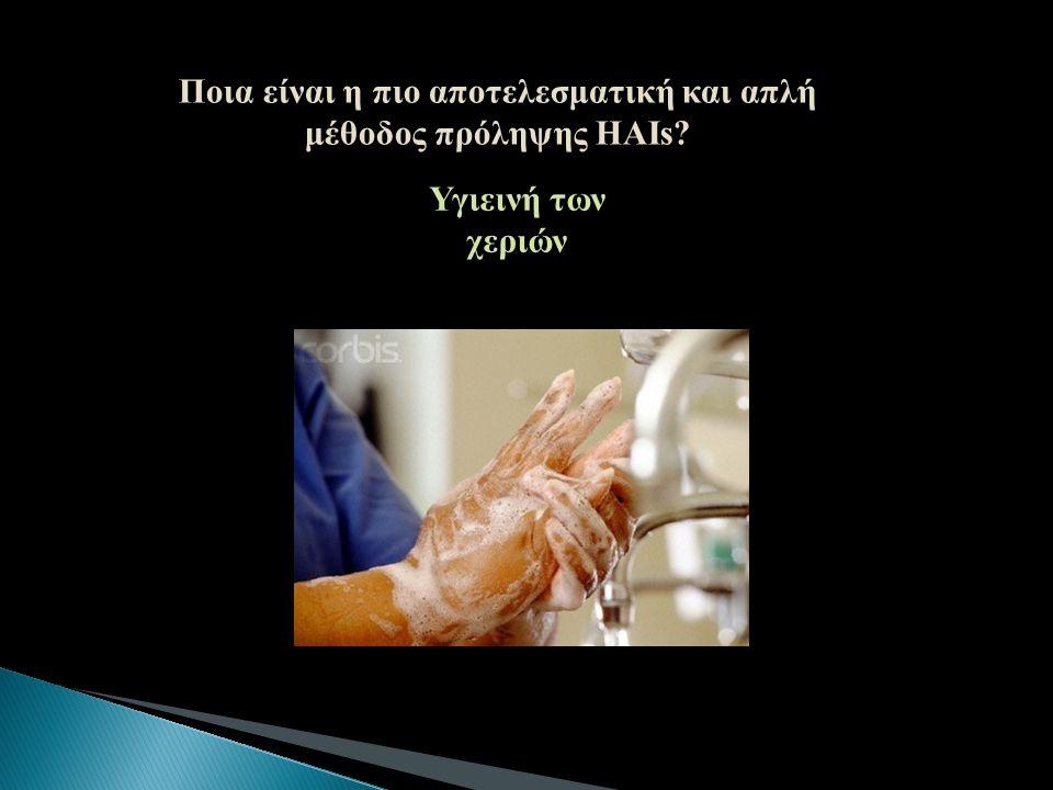 Ποια είναι η πιο αποτελεσματική και απλή μέθοδος πρόληψης HAIs? Υγιεινή των χεριών