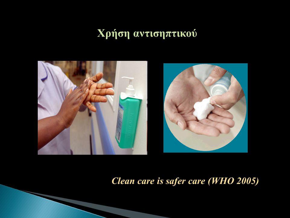Χρήση αντισηπτικού Clean care is safer care (WHO 2005)