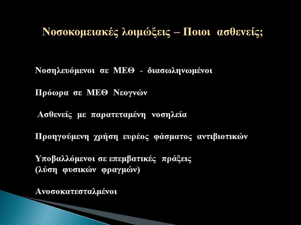 Enterococcus faecium (VRE) Staphylococcus aureus (MRSA) Clostridium difficile (C.