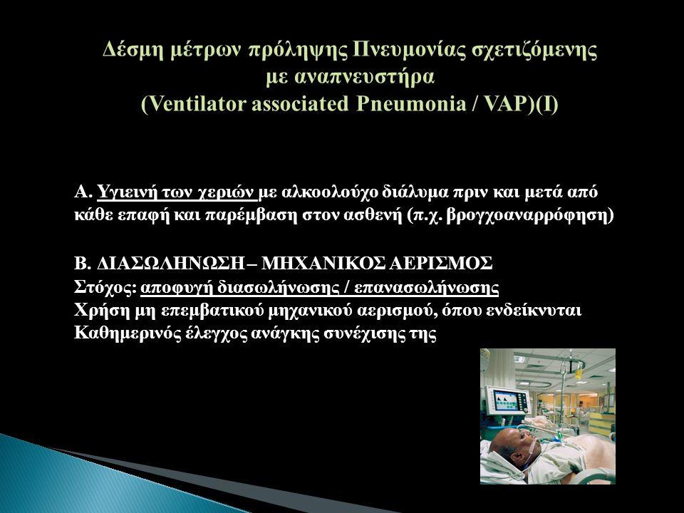 Δέσμη μέτρων πρόληψης Πνευμονίας σχετιζόμενης με αναπνευστήρα (Ventilator associated Pneumonia / VAP)(I) Α. Υγιεινή των χεριών με αλκοολούχο διάλυμα π