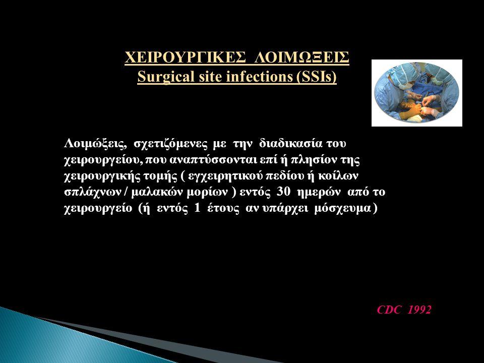ΧΕΙΡΟΥΡΓΙΚΕΣ ΛΟΙΜΩΞΕΙΣ Surgical site infections (SSIs) Λοιμώξεις, σχετιζόμενες με την διαδικασία του χειρουργείου, που αναπτύσσονται επί ή πλησίον της