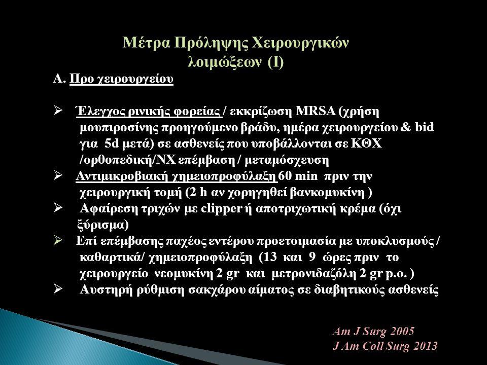 Μέτρα Πρόληψης Χειρουργικών λοιμώξεων (Ι) Α. Προ χειρουργείου  Έλεγχος ρινικής φορείας / εκκρίζωση MRSA (χρήση μουπιροσίνης προηγούμενο βράδυ, ημέρα
