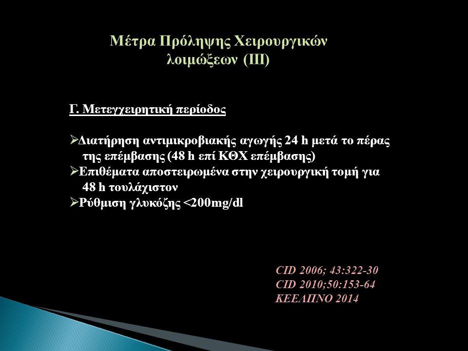 Γ. Μετεγχειρητική περίοδος  Διατήρηση αντιμικροβιακής αγωγής 24 h μετά το πέρας της επέμβασης (48 h επί ΚΘΧ επέμβασης) της επέμβασης (48 h επί ΚΘΧ επ