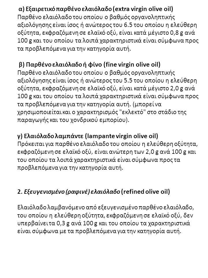 α) Εξαιρετικό παρθένο ελαιόλαδο (extra virgin olive oil) Παρθένο ελαιόλαδο του οποίου ο βαθμός οργανοληπτικής αξιολόγησης είναι ίσος ή ανώτερος του 6.
