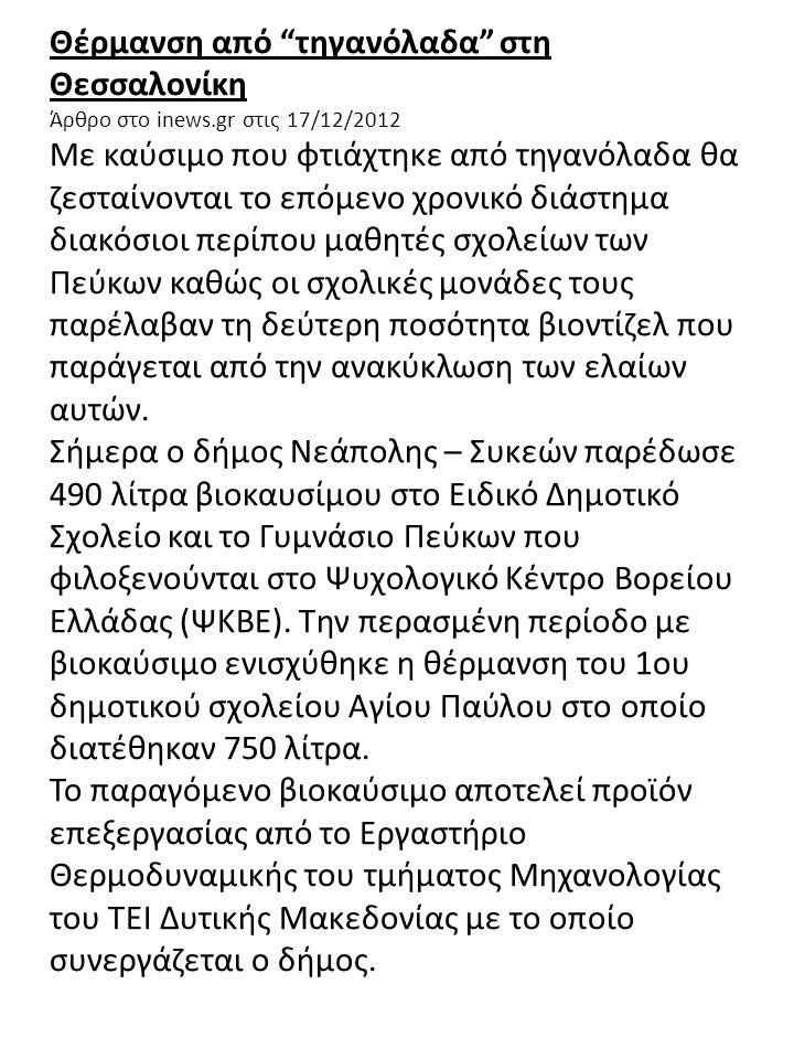 """Θέρμανση από """"τηγανόλαδα"""" στη Θεσσαλονίκη Άρθρο στο inews.gr στις 17/12/2012 Με καύσιμο που φτιάχτηκε από τηγανόλαδα θα ζεσταίνονται το επόμενο χρονικ"""