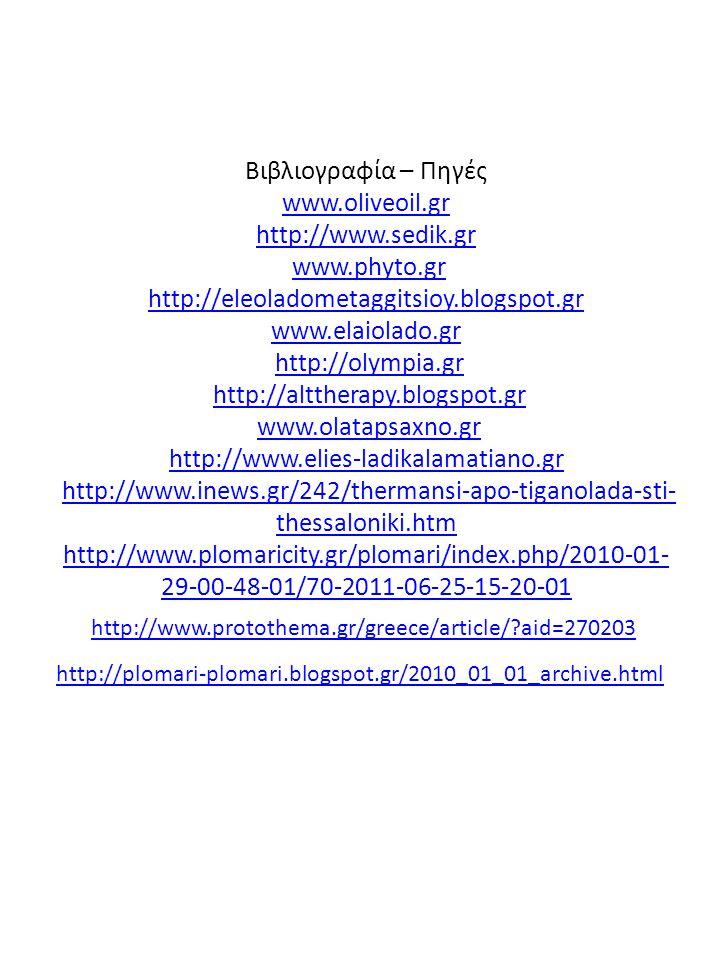Βιβλιογραφία – Πηγές www.oliveoil.gr http://www.sedik.gr www.phyto.gr http://eleoladometaggitsioy.blogspot.gr www.elaiolado.gr http://olympia.gr http: