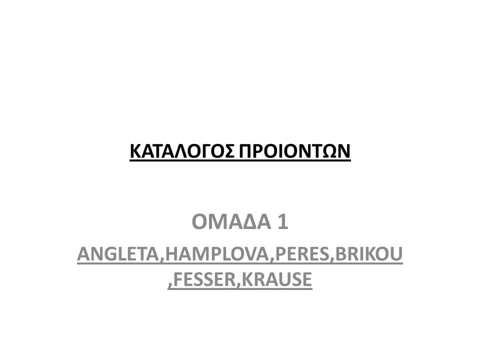 ΚΑΤΑΛΟΓΟΣ ΠΡΟΙΟΝΤΩΝ ΟΜΑΔΑ 1 ΑNGLETA,HAMPLOVA,PERES,BRIKOU,FESSER,KRAUSE