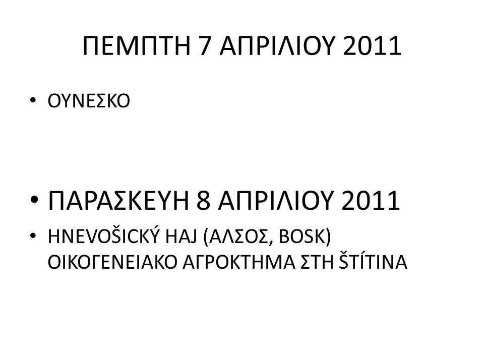 ΠΕΜΠΤΗ 7 ΑΠΡΙΛΙΟΥ 2011 ΟΥΝΕΣΚΟ ΠΑΡΑΣΚΕΥΗ 8 ΑΠΡΙΛΙΟΥ 2011 HNEVOŠICKÝ HAJ (ΑΛΣΟΣ, BOSK) ΟΙΚΟΓΕΝΕΙΑΚΟ ΑΓΡΟΚΤΗΜΑ ΣΤΗ ŠTÍTINA