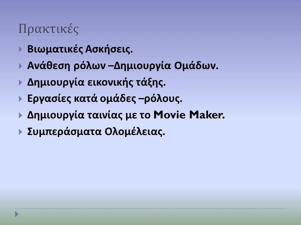 Πρακτικές  Βιωματικές Ασκήσεις.  Ανάθεση ρόλων – Δημιουργία Ομάδων.  Δημιουργία εικονικής τάξης.  Εργασίες κατά ομάδες – ρόλους.  Δημιουργία ταιν