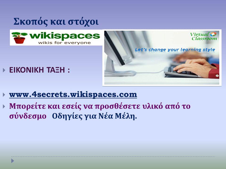 Σκοπός και στόχοι  ΕΙΚΟΝΙΚΗ ΤΑΞΗ :  www.4secrets.wikispaces.com  Μπορείτε και εσείς να προσθέσετε υλικό από το σύνδεσμο Οδηγίες για Νέα Μέλη.