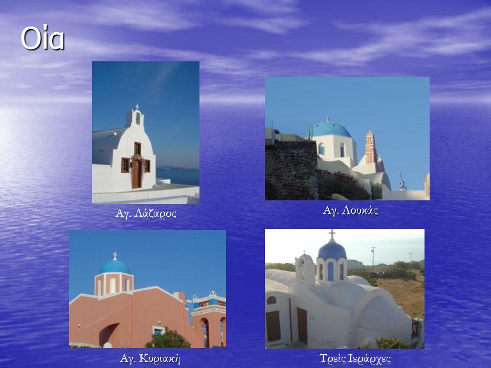Εμπορείο - Περίσσα Άγιος Βασίλειος Άγιος Αθανάσιος Άγιος Αβέρκιος Προφήτης Ηλίας