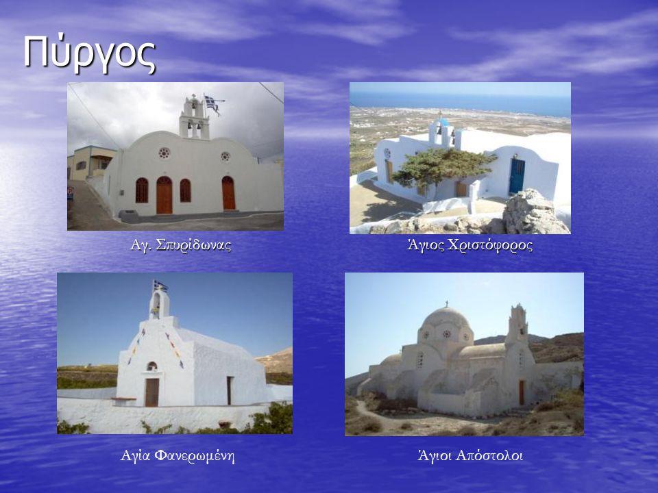Πύργος Αγ. Σπυρίδωνας Άγιος Χριστόφορος Αγία ΦανερωμένηΆγιοι Απόστολοι