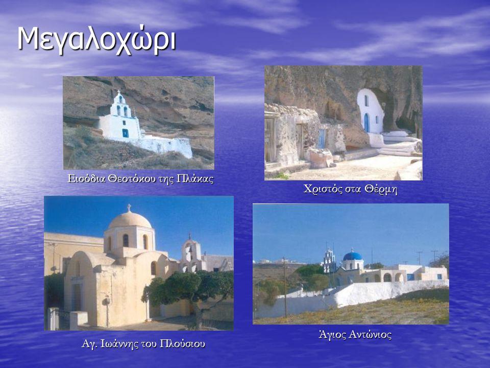 Μεγαλοχώρι Εισόδια Θεοτόκου της Πλάκας Χριστός στα Θέρμη Αγ. Ιωάννης του Πλούσιου Άγιος Αντώνιος