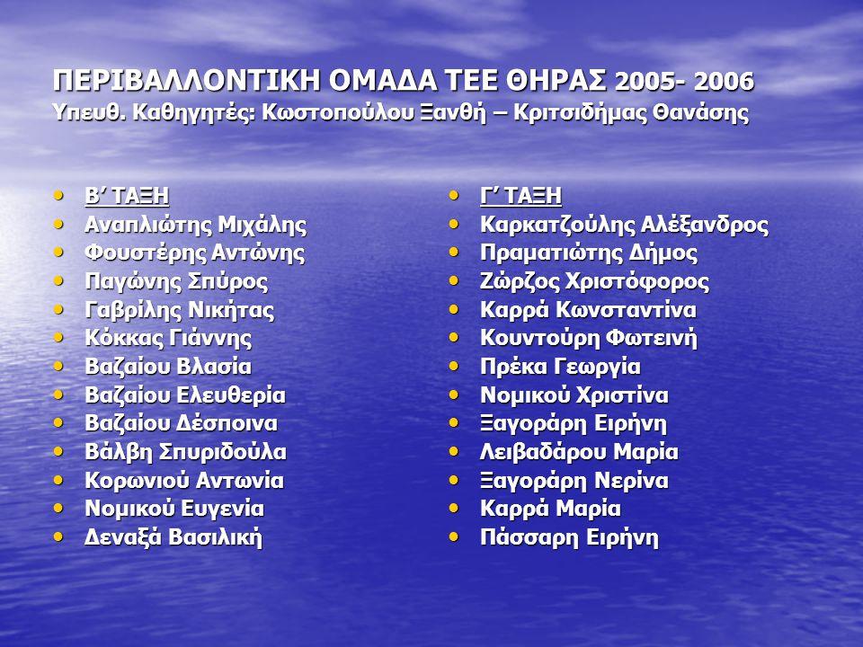 ΠΕΡΙΒΑΛΛΟΝΤΙΚΗ ΟΜΑΔΑ ΤΕΕ ΘΗΡΑΣ 2005- 2006 Υπευθ.