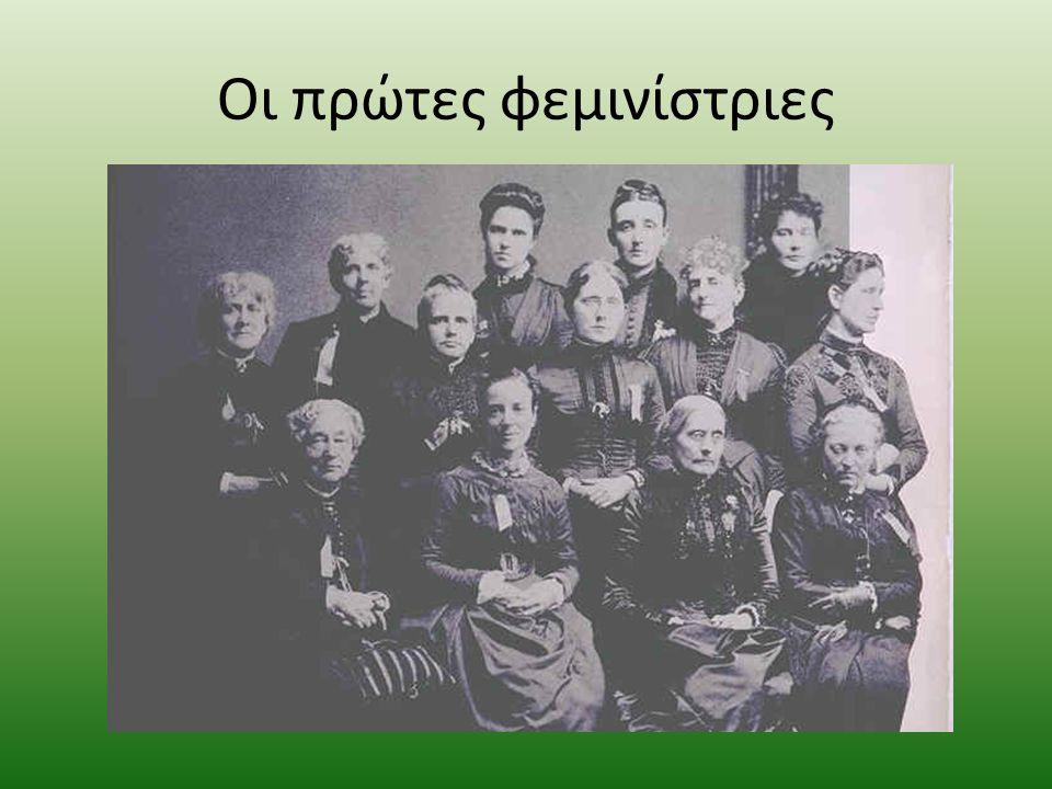 Ο ελληνικός φεμινισμός Η αρχή γίνεται το 1920, με την ίδρυση του συνδέσμου για τα δικαιώματα της γυναίκας. Ξεκίνησε ως μια αντίδραση των κυρίων της Αθ