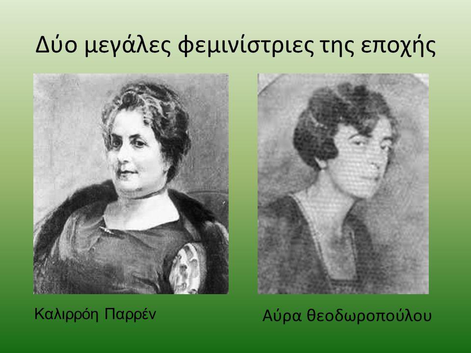 Οι πρώτες φεμινίστριες
