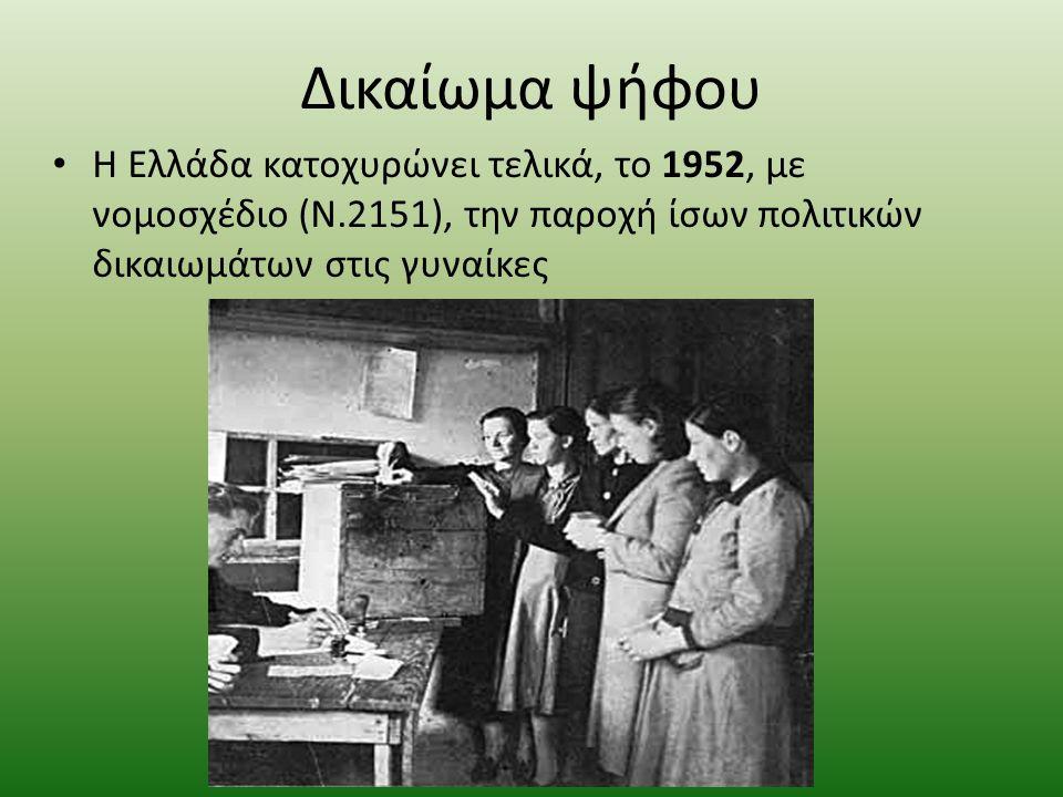 Μαζικά κινήματα Στα μέσα του 19 ου αιώνα αναπτύσσεται μαζικό κίνημα για την χειραφέτηση γυναικών σε όλη την Ευρώπη. Ιδρύονται δεκάδες γυναικείοι σύλλο