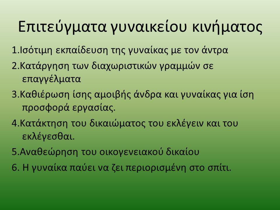 Σύνταγμα της Ελλάδας Άρθρο 4 παρ.2: «Έλληνες και Ελληνίδες έχουν ίσα δικαιώματα και υποχρεώσεις» 2001: Αναθεώρηση του Συντάγματος Άρθρο 116 παρ.2: «Το