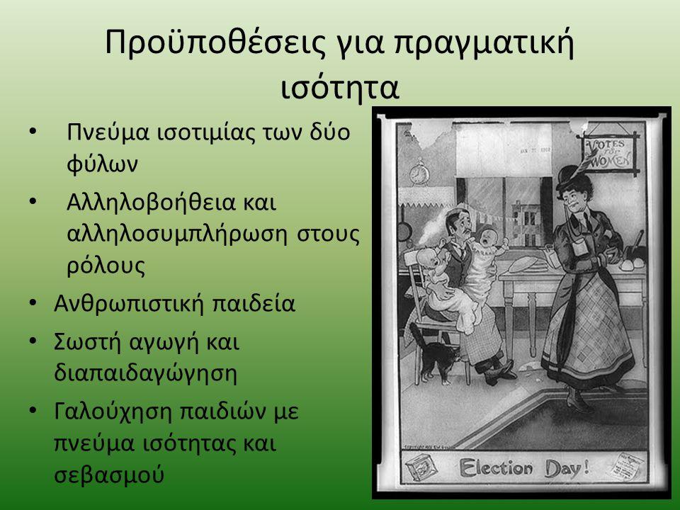Επιτεύγματα γυναικείου κινήματος 1.Ισότιμη εκπαίδευση της γυναίκας με τον άντρα 2.Κατάργηση των διαχωριστικών γραμμών σε επαγγέλματα 3.Καθιέρωση ίσης