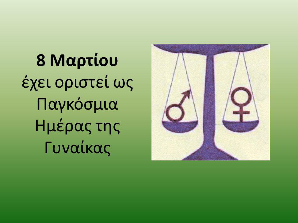 Προϋποθέσεις για πραγματική ισότητα Πνεύμα ισοτιμίας των δύο φύλων Αλληλοβοήθεια και αλληλοσυμπλήρωση στους ρόλους Ανθρωπιστική παιδεία Σωστή αγωγή κα