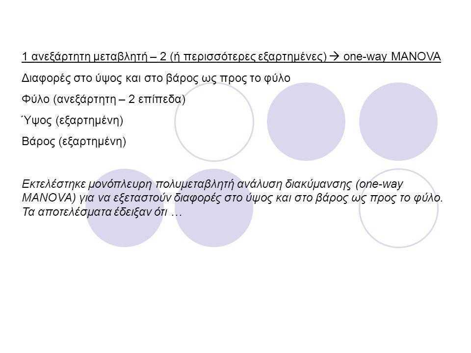 1 ανεξάρτητη μεταβλητή – 2 (ή περισσότερες εξαρτημένες)  one-way MANOVA Διαφορές στο ύψος και στο βάρος ως προς το φύλο Φύλο (ανεξάρτητη – 2 επίπεδα)