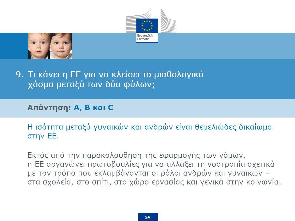 24 9.Τι κάνει η ΕΕ για να κλείσει το μισθολογικό χάσμα μεταξύ των δύο φύλων; Απάντηση: A, B και C Η ισότητα μεταξύ γυναικών και ανδρών είναι θεμελιώδες δικαίωμα στην ΕΕ.