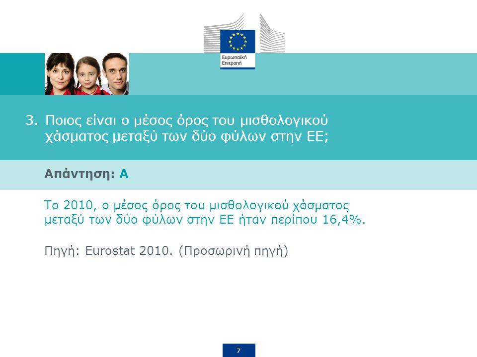 7 3.Ποιος είναι ο μέσος όρος του μισθολογικού χάσματος μεταξύ των δύο φύλων στην ΕΕ; Απάντηση: A Το 2010, ο μέσος όρος του μισθολογικού χάσματος μεταξύ των δύο φύλων στην ΕΕ ήταν περίπου 16,4%.