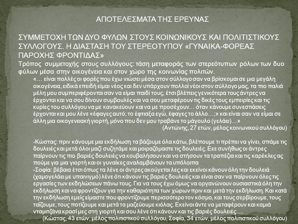 ΑΠΟΤΕΛΕΣΜΑΤΑ ΤΗΣ ΕΡΕΥΝΑΣ ΣΥΜΜΕΤΟΧΗ ΤΩΝ ΔΥΟ ΦΥΛΩΝ ΣΤΟΥΣ ΚΟΙΝΩΝΙΚΟΥΣ ΚΑΙ ΠΟΛΙΤΙΣΤΙΚΟΥΣ ΣΥΛΛΟΓΟΥΣ. Η ΔΙΑΣΤΑΣΗ ΤΟΥ ΣΤΕΡΕΟΤΥΠΟΥ «ΓΥΝΑΙΚΑ-ΦΟΡΕΑΣ ΠΑΡΟΧΗΣ ΦΡΟ