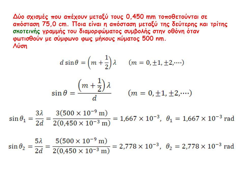 Δύο σχισμές που απέχουν μεταξύ τους 0,450 mm τοποθετούνται σε απόσταση 75,0 cm. Ποια είναι η απόσταση μεταξύ της δεύτερης και τρίτης σκοτεινής γραμμής