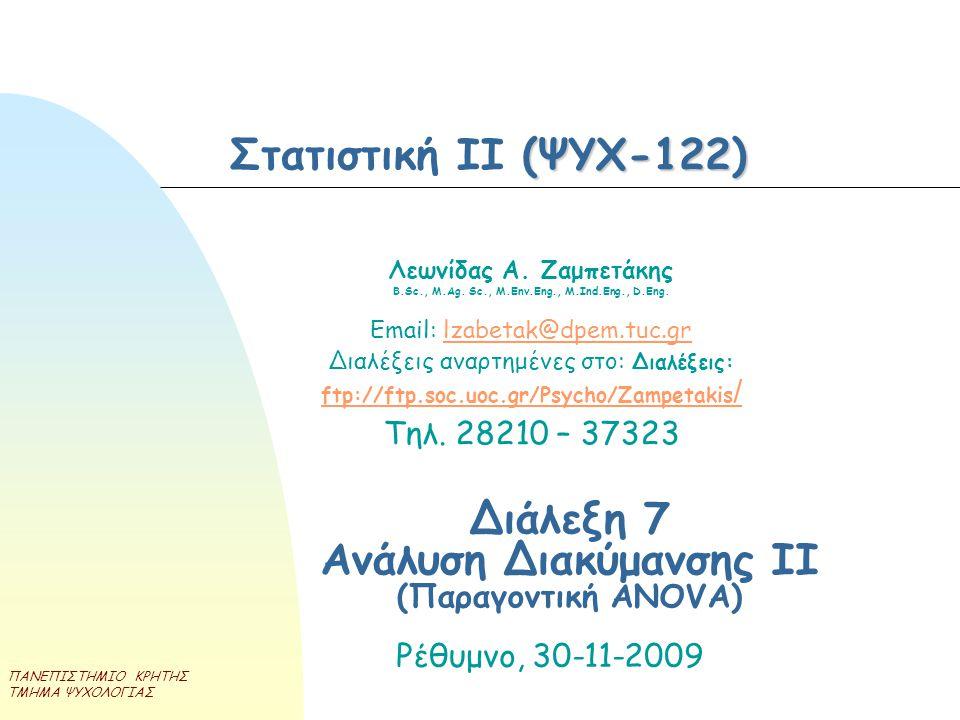 ΠΑΝΕΠΙΣΤΗΜΙΟ ΚΡΗΤΗΣ ΤΜΗΜΑ ΨΥΧΟΛΟΓΙΑΣ (ΨΥΧ-122) Στατιστική IΙ (ΨΥΧ-122) Λεωνίδας Α. Ζαμπετάκης Β.Sc., Μ.Αg. Sc., M.Env.Eng., M.Ind.Eng., D.Eng. Εmail: