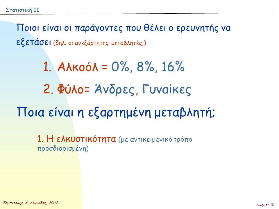 Στατιστική ΙΙ Ζαμπετάκης Α. Λεωνίδας, 2009 Διάλεξη 7 / 10 Ποιοι είναι οι παράγοντες που θέλει ο ερευνητής να εξετάσει (δηλ. οι ανεξάρτητες μεταβλητές;