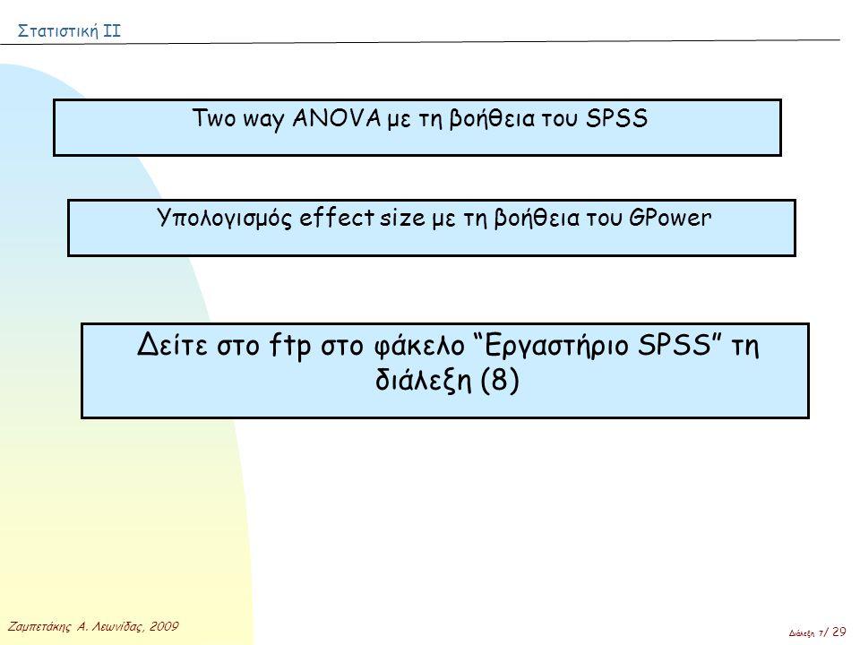 """Στατιστική ΙΙ Ζαμπετάκης Α. Λεωνίδας, 2009 Διάλεξη 7 / 29 Τwo way ANOVA με τη βοήθεια του SPSS Δείτε στο ftp στο φάκελο """"Εργαστήριο SPSS"""" τη διάλεξη ("""