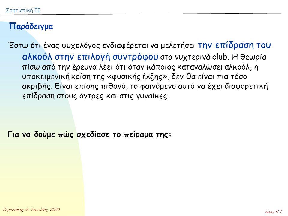 Στατιστική ΙΙ Ζαμπετάκης Α. Λεωνίδας, 2009 Διάλεξη 7 / 7 Παράδειγμα Έστω ότι ένας ψυχολόγος ενδιαφέρεται να μελετήσει την επίδραση του αλκοόλ στην επι