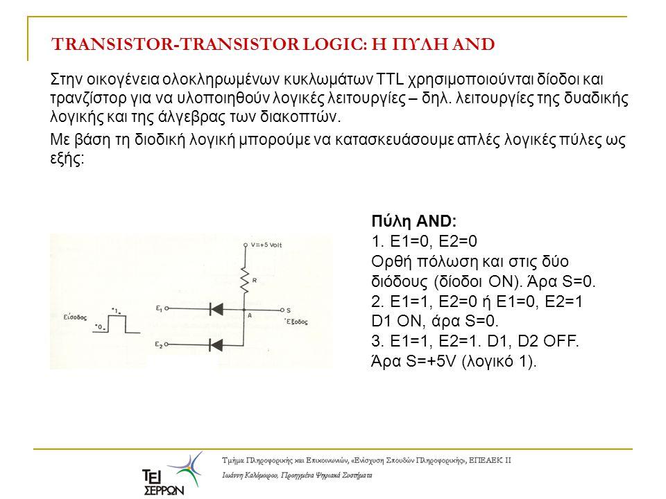 TRANSISTOR-TRANSISTOR LOGIC: Η ΠΥΛΗ AND Στην οικογένεια ολοκληρωμένων κυκλωμάτων TTL χρησιμοποιούνται δίοδοι και τρανζίστορ για να υλοποιηθούν λογικές