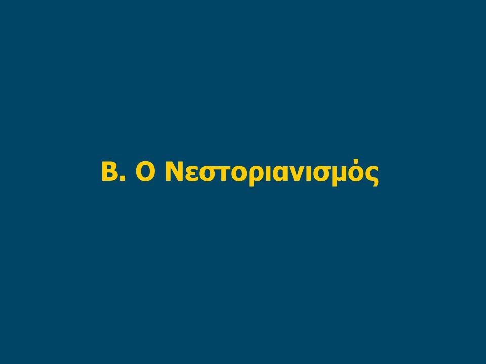Β. Ο Νεστοριανισμός