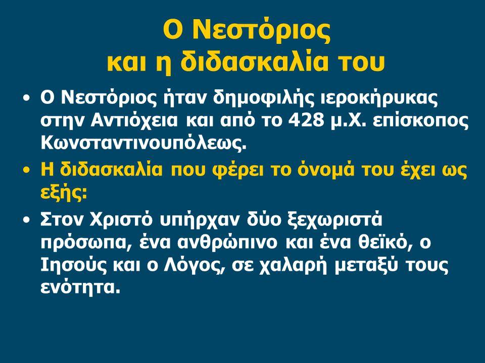 Ο Νεστόριος και η διδασκαλία του Γι' αυτόν τον λόγο, ο Νεστόριος αποκαλούσε τον Χριστό Θεοφόρο, αφού ο Λόγος απλώς κατοικούσε στον Χριστό, σαν σε ναό, Και τη μητέρα του Κυρίου Χριστοτόκο, όχι Θεοτόκο, θεωρώντας ότι αυτός τον οποίο γέννησε δεν ήταν ο Λόγος του Θεού, αλλά «ψιλός άνθρωπος», με τον οποίο στη συνέχεια η θεία φύση ήλθε σε συνάφεια.