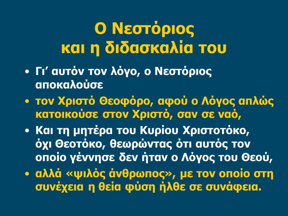 Ο Νεστόριος και η διδασκαλία του Γι' αυτόν τον λόγο, ο Νεστόριος αποκαλούσε τον Χριστό Θεοφόρο, αφού ο Λόγος απλώς κατοικούσε στον Χριστό, σαν σε ναό,