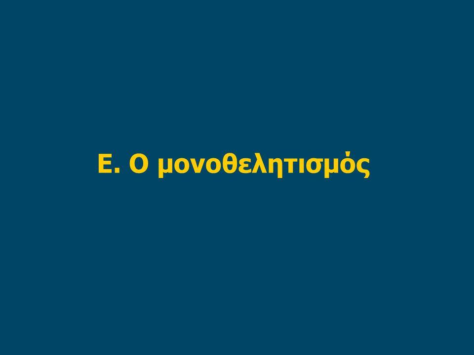 Ε. Ο μονοθελητισμός