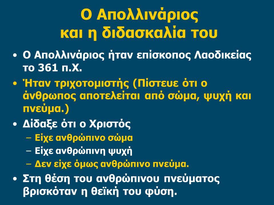 Ο Απολλινάριος και η διδασκαλία του Ο Απολλινάριος ήταν επίσκοπος Λαοδικείας το 361 π.Χ. Ήταν τριχοτομιστής (Πίστευε ότι ο άνθρωπος αποτελείται από σώ