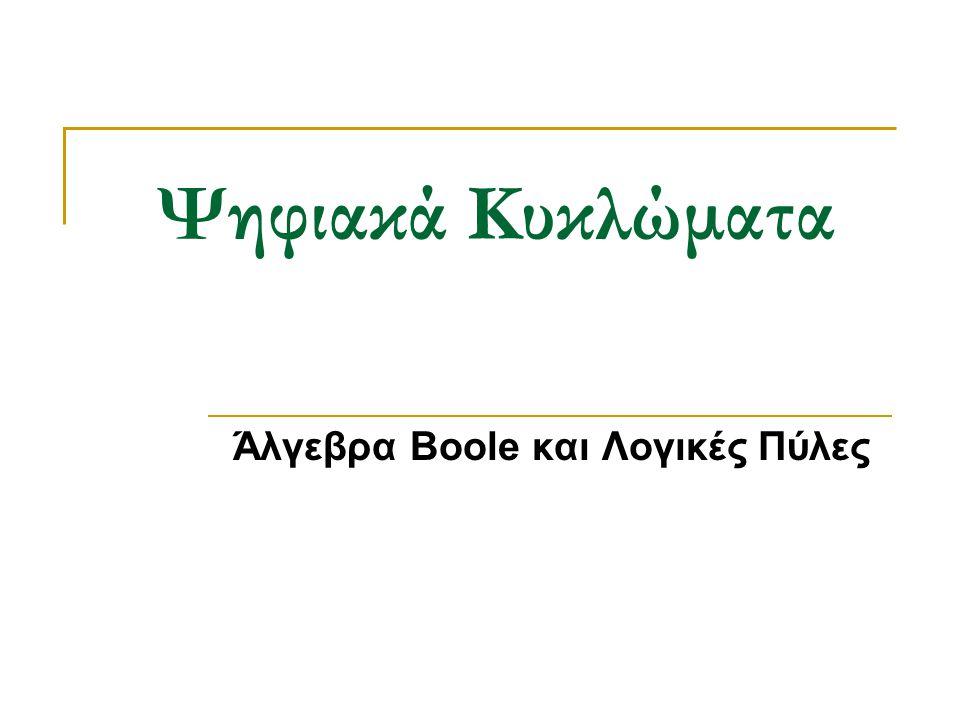 Άλγεβρα Boole Οι αρχές της λογικής αναπτύχθηκαν από τον George Boole (1815-1884) και τον Augustus De Morgan.
