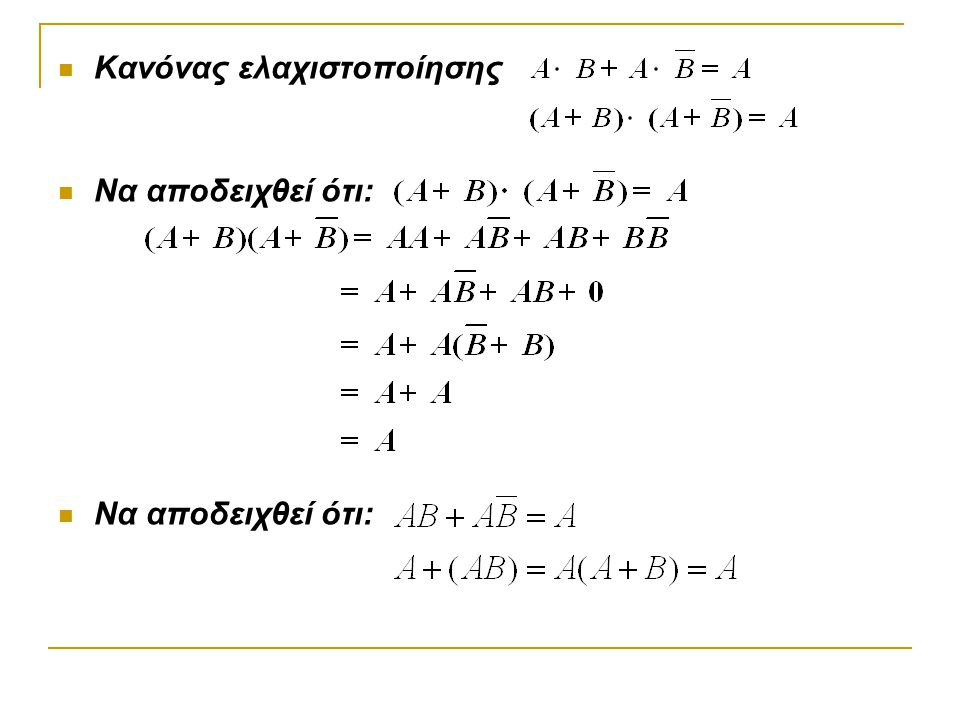 Απάντηση: χρήση του πίνακα αληθείας χρήση του πίνακα αληθείας Τα θεωρήματα De Morgan είναι πιο σημαντικά στην λογική σχεδίαση όπου συσχετίζονται AND και NOR πύλες, ή OR και NAND πύλες