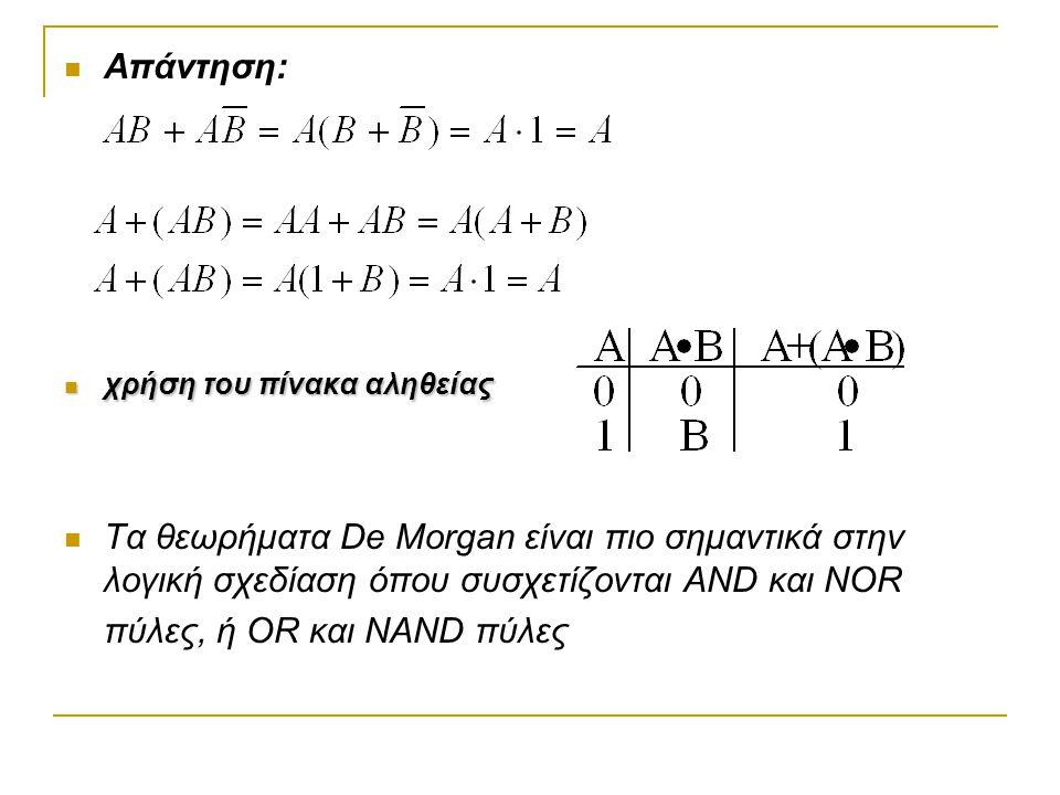 Για παράδειγμα χρησιμοποιούμε τα θεωρήματα De Morgan για να σχεδιάσουμε ένα συνδυασμό πυλών NAND που είναι ισοδύναμος με μια πύλη OR δύο εισόδων Για μία πύλη OR ισχύει: επίσης =