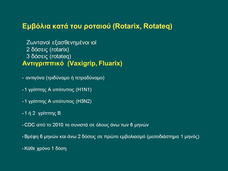 Εμβόλια κατά του ροταιού (Rotarix, Rotateq) Ζωντανοί εξασθενημένοι ιοί 2 δόσεις (rotarix) 3 δόσεις (rotateq) Αντιγριππικό (Vaxigrip, Fluarix) αντιγόνα