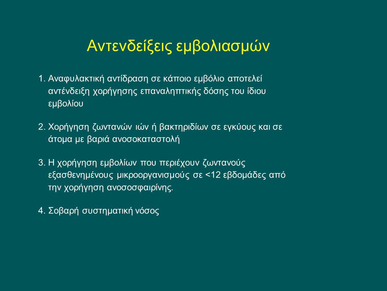 Είναι επικίνδυνη η χορήγηση εμβολίων; Θειομερσάλη - αυτισμός ΜΜR- απομυελινωτικές νόσοι μονοδύναμο ηπατίτιδας Β- απομυελινωτικές νόσοι MCV4- GBS ΕΧΟΥΝ ΔΙΕΞΟΔΙΚΑ ΔΙΕΡΕΥΝΗΘΕΙ - ΤΙΠΟΤΕ ΔΕΝ ΕΧΕΙ ΑΠΟΔΕΙΧΘΕΙ