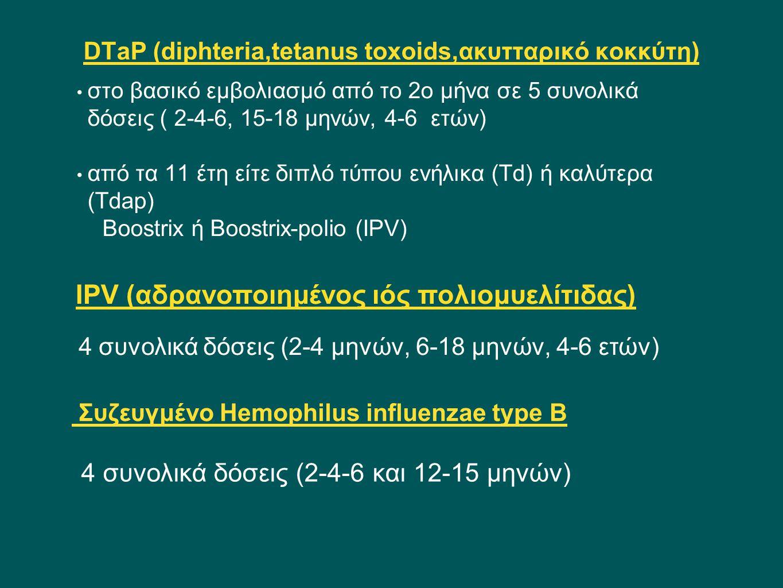 DTaP (diphteria,tetanus toxoids,ακυτταρικό κοκκύτη) στο βασικό εμβολιασμό από το 2ο μήνα σε 5 συνολικά δόσεις ( 2-4-6, 15-18 μηνών, 4-6 ετών) από τα 1