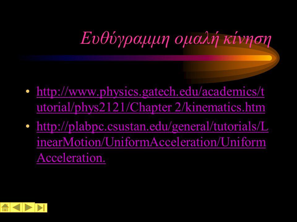 Σημειώσεις για την ευθύγραμμη ομαλή κίνηση:  Το διάγραμμα ταχύτητας-χρόνου είναι ευθεία γραμμή παράλληλη με τον άξονα του χρόνου.  Το σημείο τομής τ