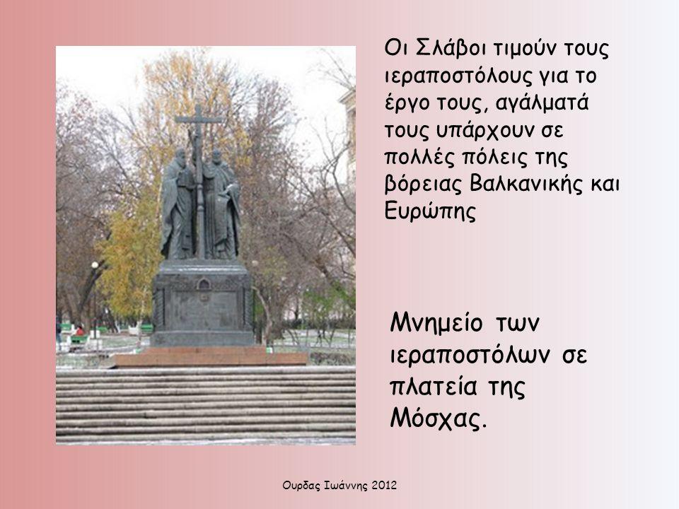Μνημείο των ιεραποστόλων σε πλατεία της Μόσχας. Οι Σλάβοι τιμούν τους ιεραποστόλους για το έργο τους, αγάλματά τους υπάρχουν σε πολλές πόλεις της βόρε